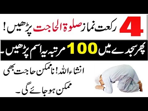 Jalali Wazifa For Hajat In 1 Day | Best Dua For Hajat | One Time Wazifa For Hajat | Wazifa E Hajat