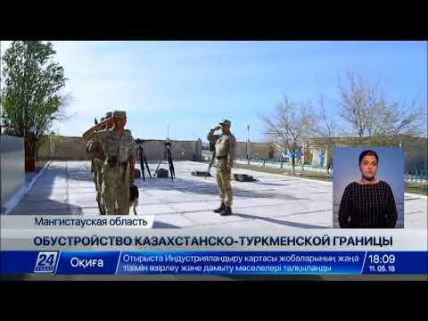 К 2020 году на казахстанско-туркменской границе возведут 160 км забора