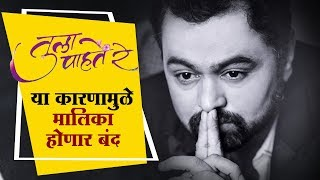 Will Tula Pahate Re Serial End?