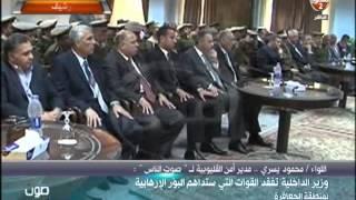 #صوت_الناس - اللواء / محمود يسري : وزير الداخلية تفقد القوات التي ستداهم البؤر الإرهابية