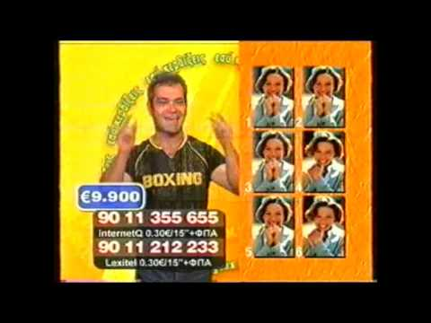 Pepperland Tv Zapping (Aποσπάσματα απο Ελληνική Τηλεόραση των 00s) Επεισοδιο #1