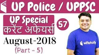 10:00 PM - UP Police/UPPSC 2018 | UP Current Affairs by Sandeep Sir | August 2018