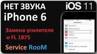 Iphone 6 No Sound Iphone 6 нет звука Ч1