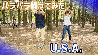 J'NEXTパラパラ動画第2弾! いいねダンスで話題のDA PUMP「U.S.A.」 原...