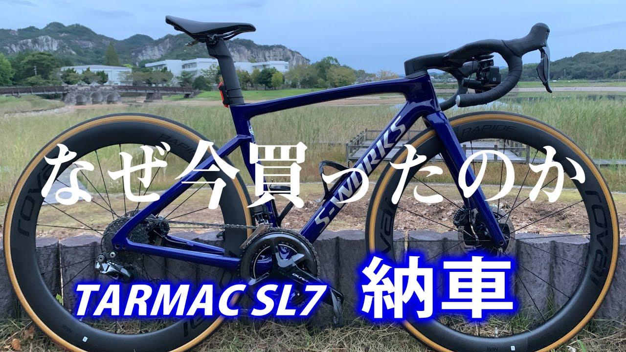 S-Works TARMAC SL7納車 初ライド【ロードバイク】
