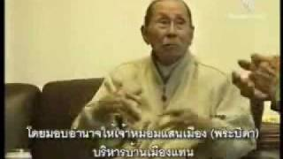 Repeat youtube video เจ้าหม่อมคำลือ  召孟罕泐 The  Last  King of  Xishuangbanna