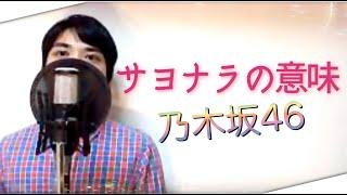 サヨナラの意味 / 乃木坂46 (FULL Cover by ksuke)【歌詞付き】
