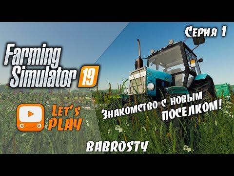 Farming Simulator 19 | FS19 - Обзор новой фермы! | Babrosty #1