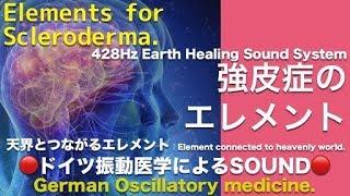 🔴ドイツ振動医学による強皮症編 Scleroderma by German Oscillatory Medicine.