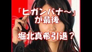 山本耕史と電撃結婚した堀北真希は『ヒガンバナ~』で堀引退か・・・ TO...