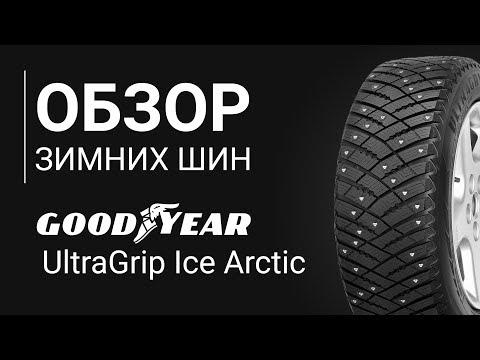 ОБЗОР ЗИМНЕЙ ШИНЫ GOODYEAR UltraGrip Ice Arctic | REZINA.CC