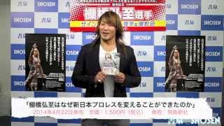 新日本プロレス 棚橋弘至選手をお迎えして、新著「棚橋弘至はなぜ新日本...