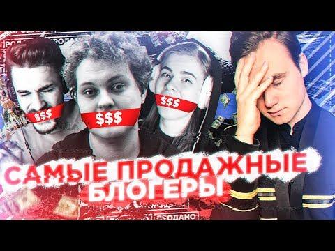 ТОП-5 ПРОДАЖНЫХ БЛОГЕРОВ