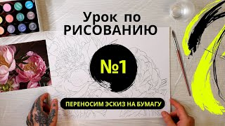 Урок рисования #1 от Арона Оноре. Рисуем бесплатно пионы в стиле фотореализм в школе рисования.