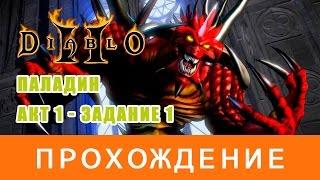 Прохождение Diablo 2 за Паладина АКТ 1 ЗАДАНИЕ 1