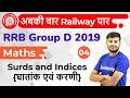 12:30 PM - RRB Group D 2019   Maths by Sahil Sir   Surds and Indices