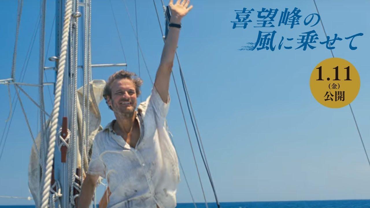 コリン・ファース主演『喜望峰の風に乗せて』 特報30秒