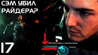 ГЛАВНЫЙ ГЕРОЙ УМЕР  Mass Effect Andromeda Прохождение на русском 17