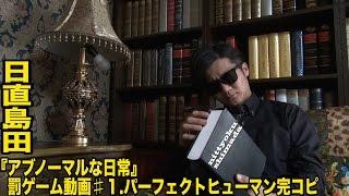 【日直島田】アブノーマルな日常罰ゲーム♯1【再アップ】【パーフェクトヒューマン】