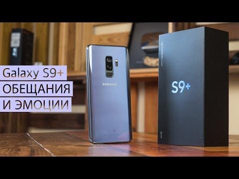 Купил себе Samsung Galaxy S9+: мнение яблочника, сравнение с S9, iPhone 8 и OnePlus 5T