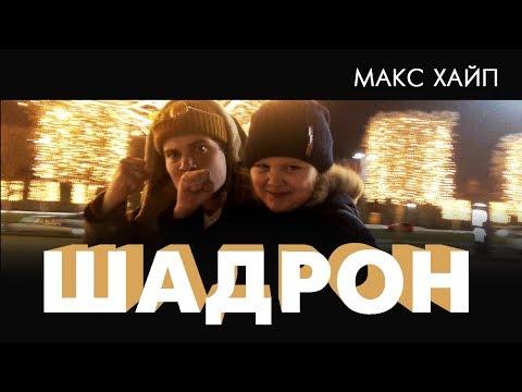 Шадринск. Город Шадринск в Краснодаре. Макс Хайп - Шадрон.