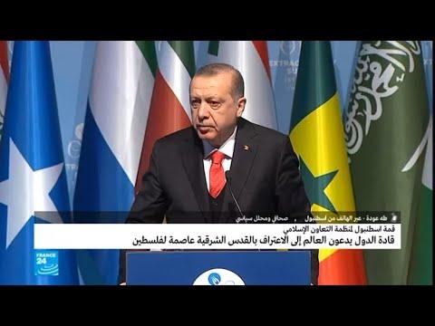 لماذا غاب العاهل السعودي سلمان بن عبد العزيزعن قمة إسطنبول؟  - نشر قبل 3 ساعة