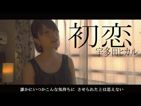 初恋/宇多田ヒカル [花のち晴れ-花男Next Season-] Cover 歌詞付き