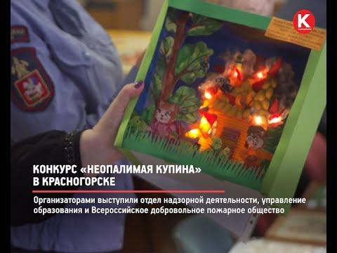КРТВ. Конкурс «Неопалимая купина» в Красногорске