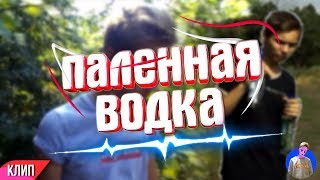 LTI & SAVINKOV & Philin & KolSteep - ПАЛЕННАЯ ВОДКА [ПРЕМЬЕРА КЛИПА]