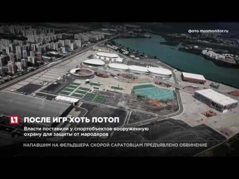 Большинство олимпийский объектов Рио-де-Жанейро разграблены и обесточены