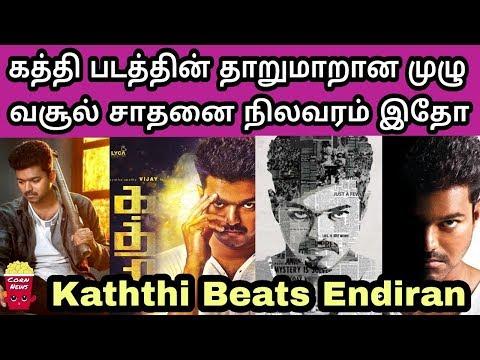 3Years Of blockbuster Kaththi Final WorldWide BoxOffice Reports | Thalapathy Vijay BoxOffice King