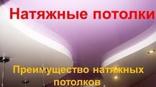 Натяжные потолки:преимущество натяжных потолков(Натяжные потолки:преимущество натяжных потолков.Оформить заказ можно на http://ant-master.ru/. В последнее время..., 2014-03-14T22:25:01.000Z)