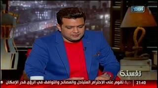 نفسنة | الاعلامى أحمد عبدالعزيز: سعد الصغير السر وراء رفدى من المحور