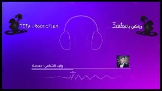 ريمكس صدمة عمر وليد الشامي -  Remix Belaraby