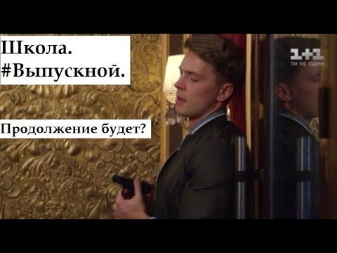 Школа. #Выпускной // Будет ли продолжение сериала // Дата выхода
