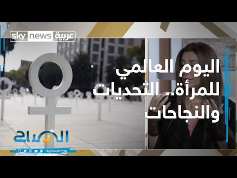 اليوم العالمي للمرأة.. التحديات والنجاحات!!
