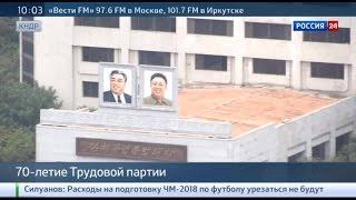 В Северной Корее отмечают 70-летие Трудовой партии