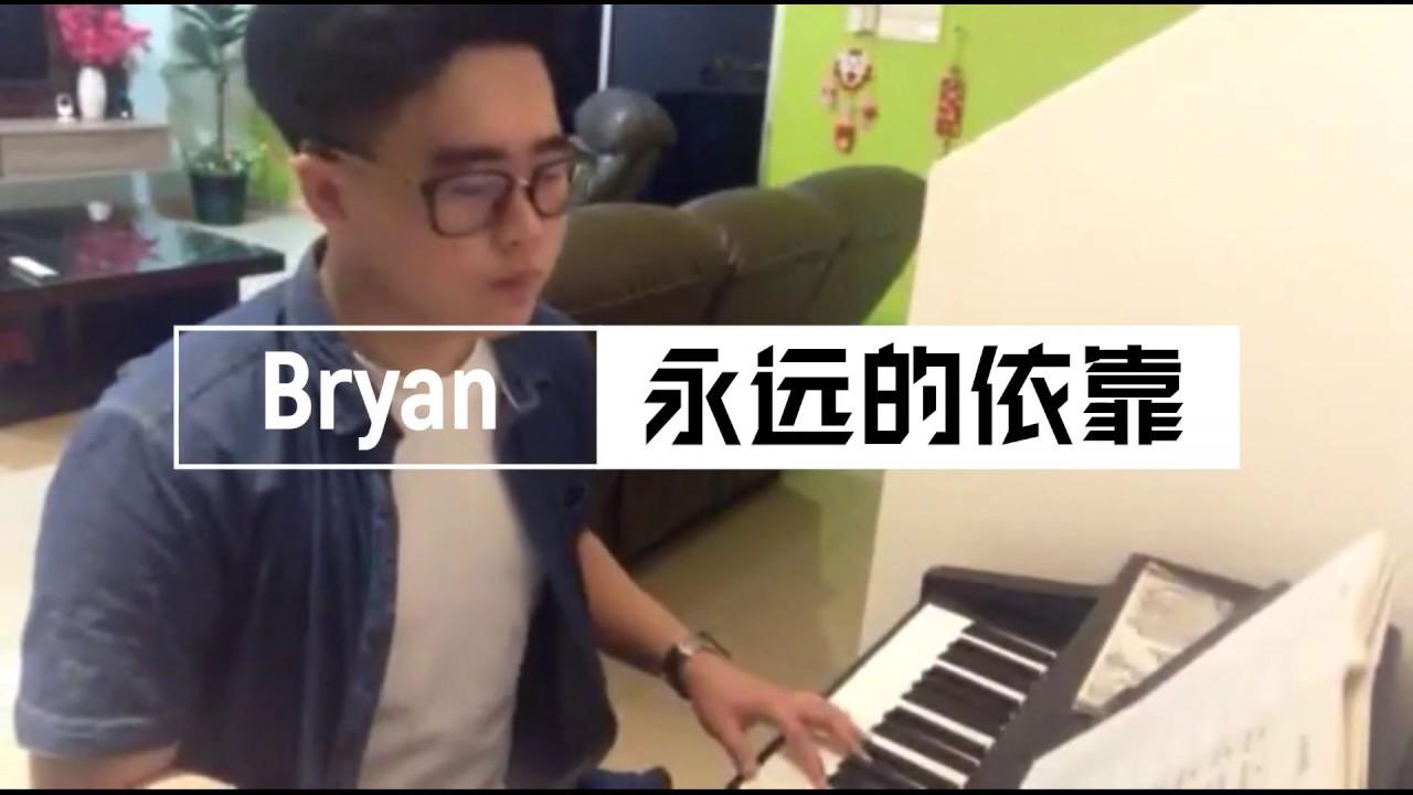 永遠的依靠 Bryan (青年組-4號) 才華橫溢之歌唱大賽 永樂鎮加略山城市教會 CCCSJ - YouTube