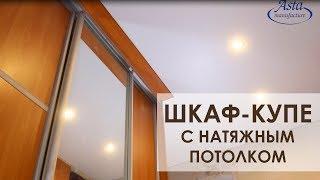 Шкаф - купе с натяжным потолком - МОНТАЖ! Секреты установки от !