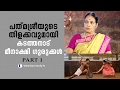 In Conversation With Padma Shri Kadathanadu Meenakshi gurukkal |Part 01  | Straight Line