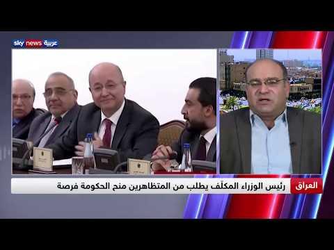 العراق .. رئيس الوزراء المكلف يطلب من المتظاهرين منح الحكومة فرصة  - 14:00-2020 / 2 / 20