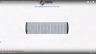 Как выбрать качественные светодиодные светильники ССУ-400 от 400 Вт купить в Москве по оптовым ценам(Светильники ССУ-400 http://www.svetorezerv.ru/products/light/led-lights/led-light-industrial/480-ssu на 400 Вт применяются в промышленности. Им..., 2016-05-05T18:12:58.000Z)