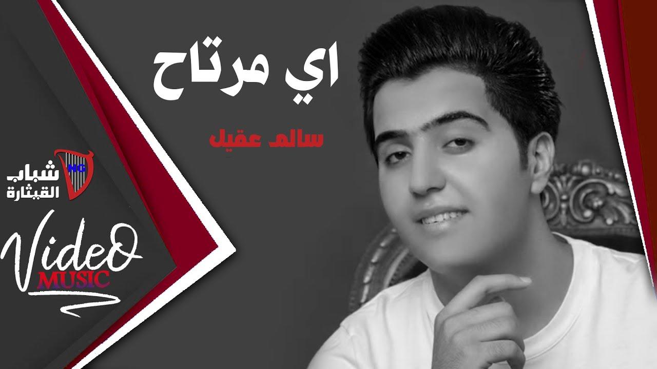 سالم عقيل - اي مرتاح بغيابك | حصريا 2020