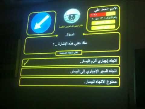 جميع اسئلة اختبار رخصة القيادة على الحاسب الرياض دلة مع الانتباه الاعلامة صح الجواب الصحيح Youtube