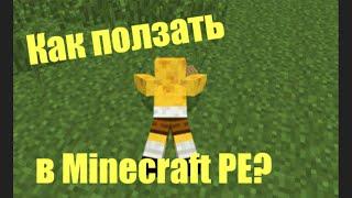 Как ползать в Minecraft PE БЕЗ МОДОВ