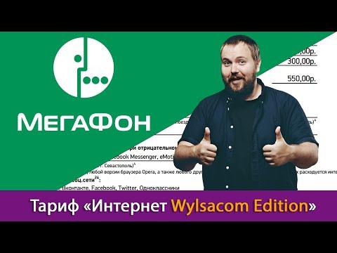 «Без переплат Интернет Wylsacom Edition». Новый тариф Мегафона готовится к запуску.