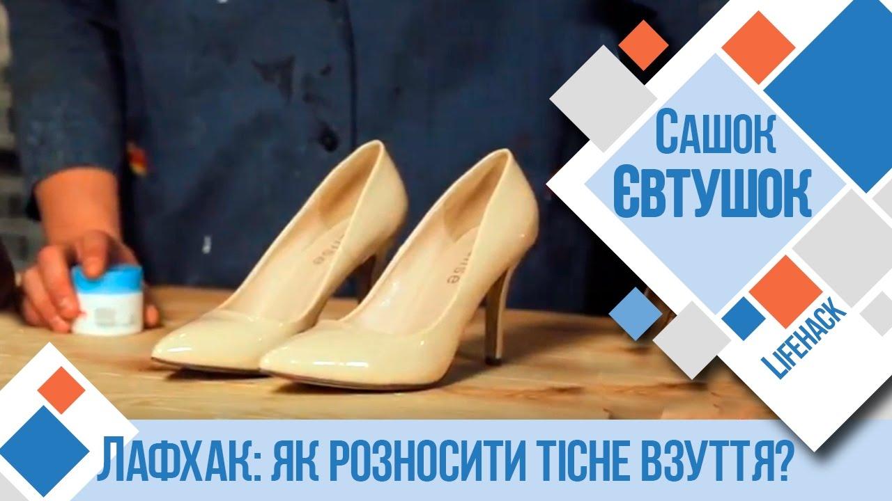 acf083f993cebc Лайфхак: як розносити тісне взуття? | Сашок Євтушок | РАНОК НАДІЇ ...