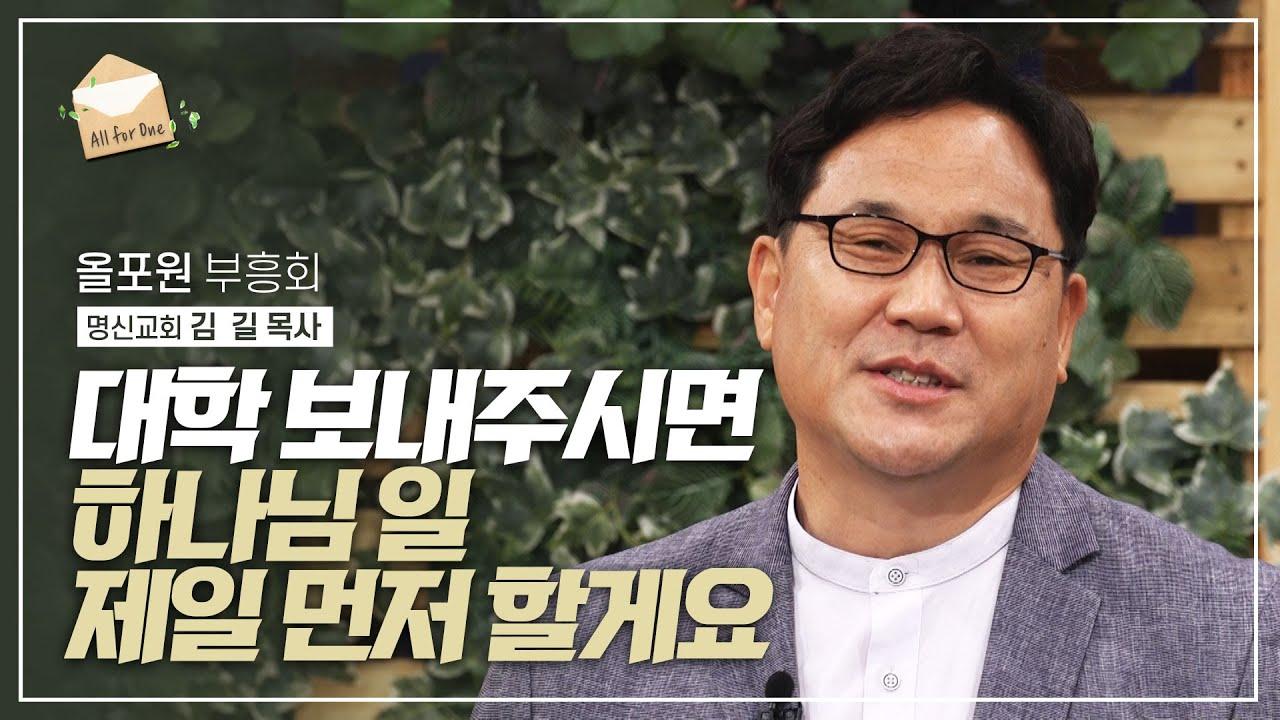 신앙의 터닝 포인트   김길 목사의 간증 설교   CBSTV 올포원 239회 하이라이트