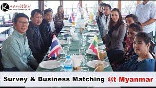 สำรวจตลาดAEC รอบที่2. ในพม่า กับ KhanittarGroup