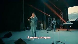 Смотреть клип Эдуард Хуснутдинов - Я Певец Татарин